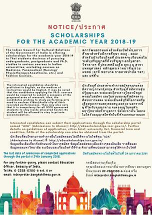 ทุนรัฐบาลอินเดีย ประจำปีการศึกษา 2018-19