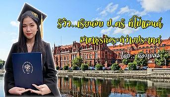 studypoland-cover.jpg