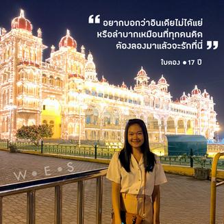 [สัมภาษณ์] น้องใบตอง : ไปเรียนภาษาอังกฤษ 1 เดือนที่บังกาลอร์ ประเทศอินเดีย