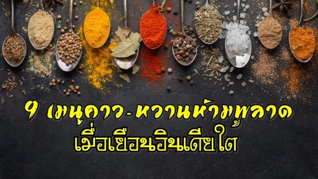 แนะนำอาหารอินเดีย โซนอินเดียใต้ เมืองบังกาลอร์ เมนูที่ไม่ควรพลาดหากได้ไปเยือน