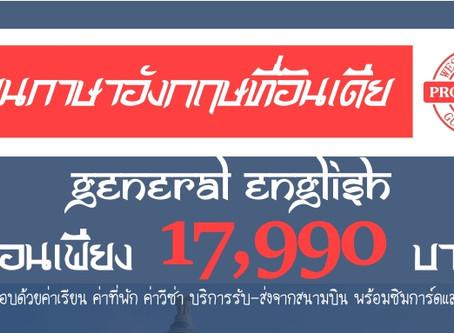 โปรโมชั่นต้อนรับปีใหม่ 2020: เรียนภาษาอังกฤษที่อินเดีย เริ่มต้น 17,990 บาท