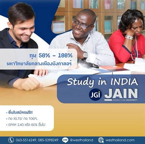 Jain university admission.jpg
