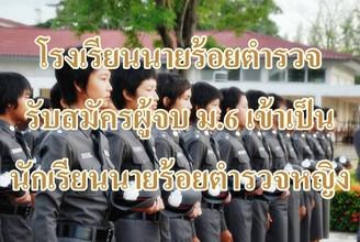 รับสมัครเข้าเป็นนักเรียนนายร้อยตำรวจหญิง
