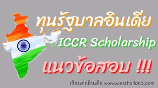 แนวข้อสอบทุนรัฐบาลอินเดีย (ICCR SCHOLARSHIP)