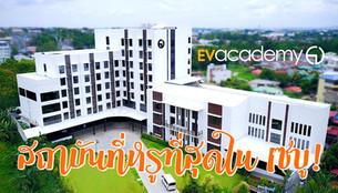 EV Academy สถาบันสอนภาษาที่หรูที่สุดในเมืองเซบู