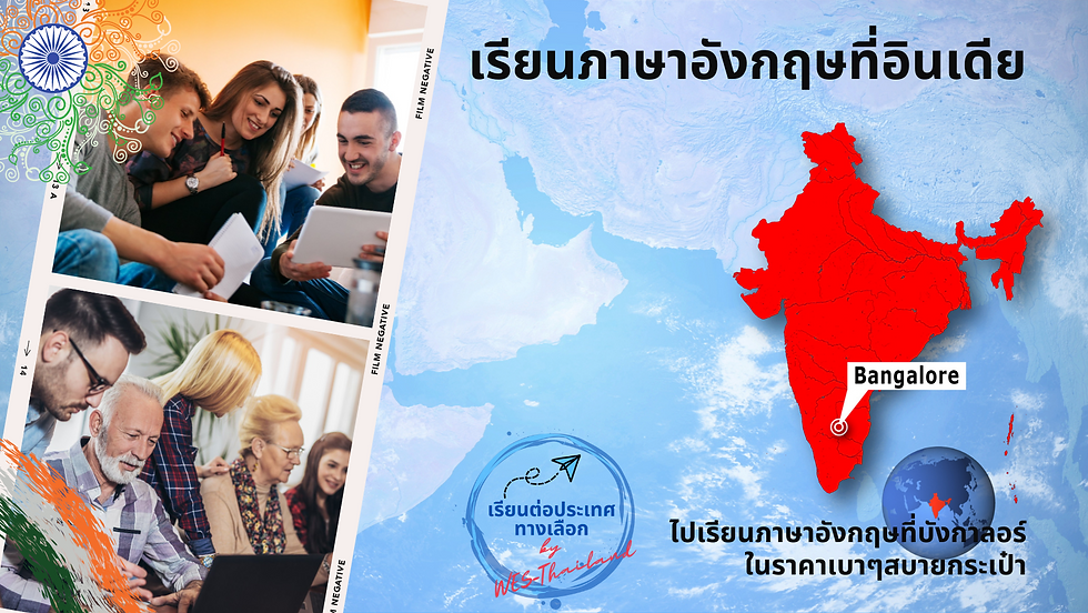 Study english in bangalore india เรียนภาษาอังกฤษที่อินเดีย เรียนอินเดีย เรียนบังกาลอร์ เรียนภาษาอังกฤษที่บังกาลอร์