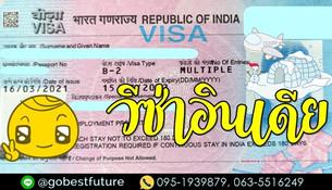 ขอวีซ่าอินเดีย ทำวีซ่าอินเดีย - Indian Visa