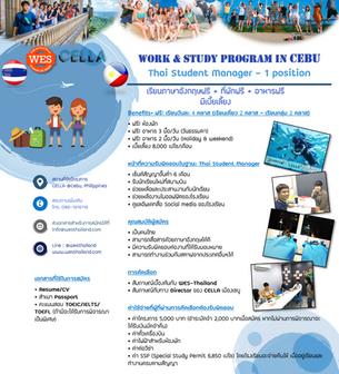 Work and Study in Cebu