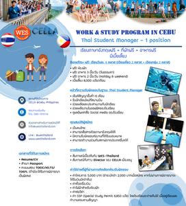 เรียนฟรี ที่พักฟรี อาหารฟรี มีเบื้ยเลี้ยง พร้อมฝึกงานในฐานะ Thai Student Manager