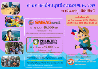 ค่ายภาษาอังกฤษ English Junior Camp เดือนตุลาคม 2019