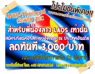 Promotion ต้อนรับ AEC สำหรับพี่น้องชาวลาว (Laos)