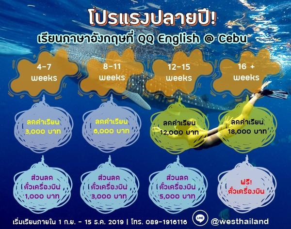 โปรเรียนภาษาอังกฤษที่เซบู