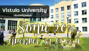 Vistula University โปแลนด์ ให้ทุน 20% เรียนต่อตรี/โท