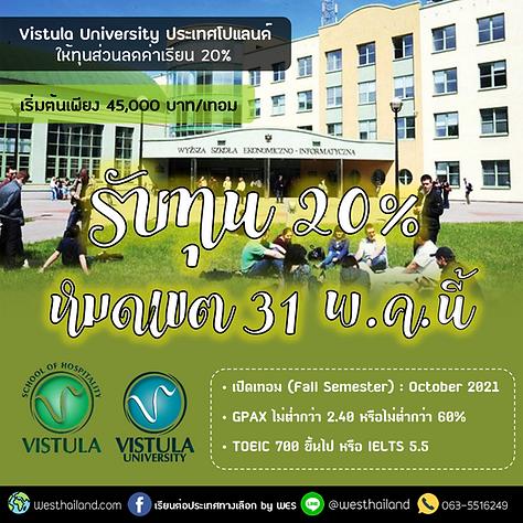 เรียนโปแลนด์ Vistula University