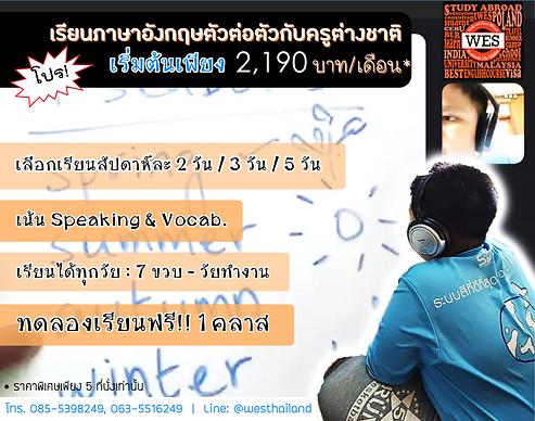 เรียนภาษาอังกฤษออนไลน์ กับครูต่างชาติ