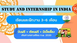 Study + Internship in India