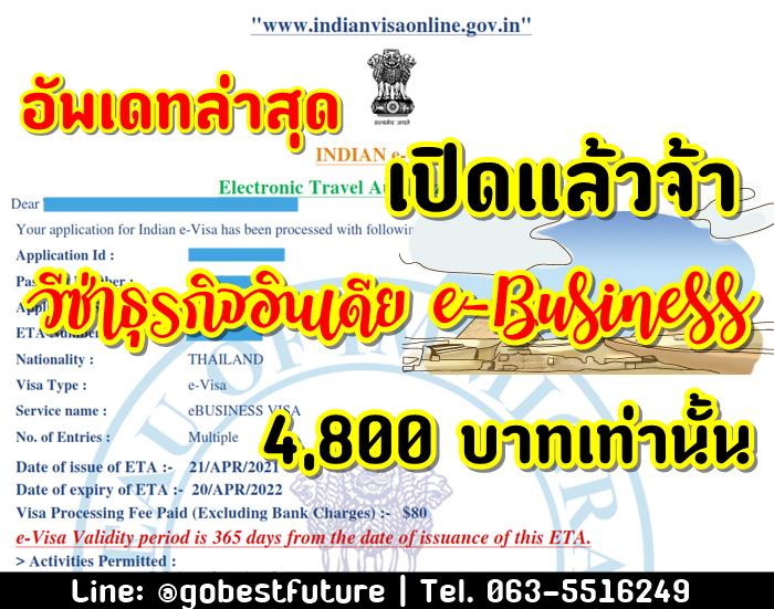 e-Business Visa : วีซ่าธุรกิจอิเล็กทรอนิกส์ วีซ่าอินเดีย