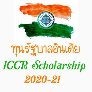 ทุนรัฐบาลอินเดีย ประจำปีการศึกษา 2020-2021