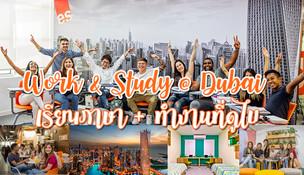Work and Study @ Dubai : เรียนภาษาอังกฤษที่ ES Dubai