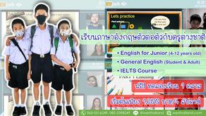 เรียนภาษาอังกฤษตัวต่่อตัวกับครูต่างชาติ ราคาประหยัด