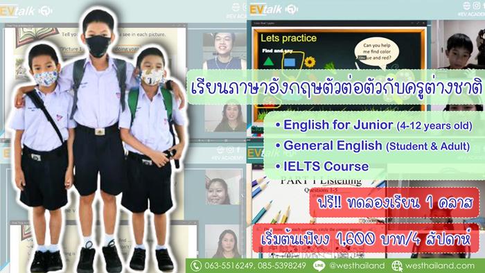 เรียนภาษาอังกฤษตัวต่อตัวกับครูต่างชาติ เรียนออนไลน์ราคาประหยัด