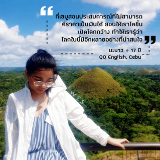 [สัมภาษณ์] น้องมะนาว : เรียนภาษาอังกฤษติดทะเลที่เซบู ฟิลิปปินส์