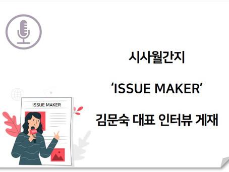 [공지] 시사월간지 'ISSUE MAKER' 김문숙 대표 인터뷰 게재