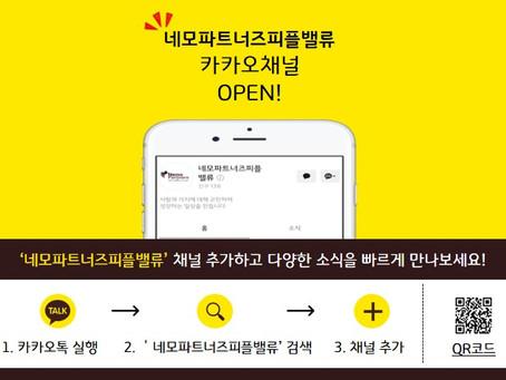 [소식] 네모파트너즈 피플밸류 카카오채널 OPEN!