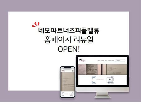 [소식] 네모파트너즈 피플밸류 홈페이지 리뉴얼 OPEN!
