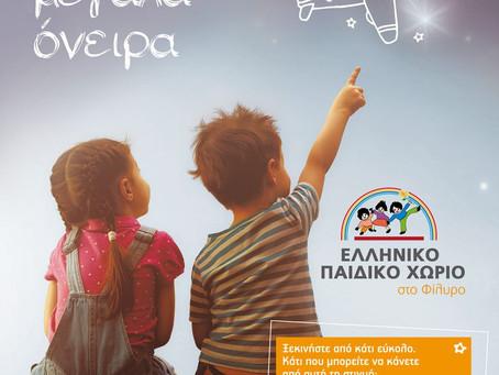 Το Ελληνικό Παιδικό Χωριό στο Φίλυρο