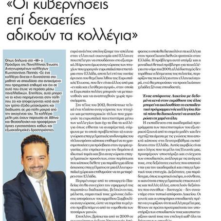 Συνέντευξη του Προέδρου της Πανελλήνιας Ένωσης Αναγνωρισμένων Κολλεγίων