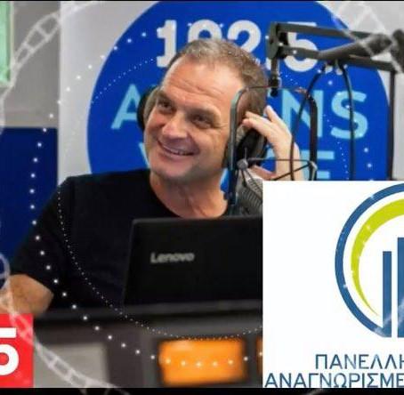 Παρουσίαση Αναγνωρισμένων Κολλεγίων στο Athens Voice Radio