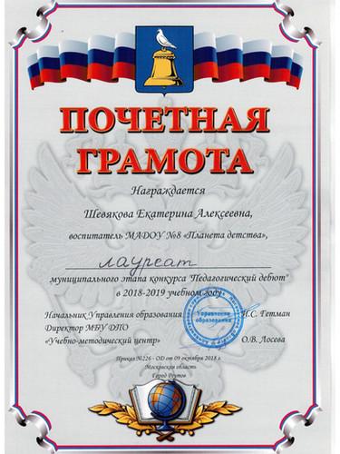 Шевякова 001 (1).jpg