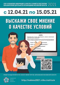 Плакат (1) (pdf.io).jpg