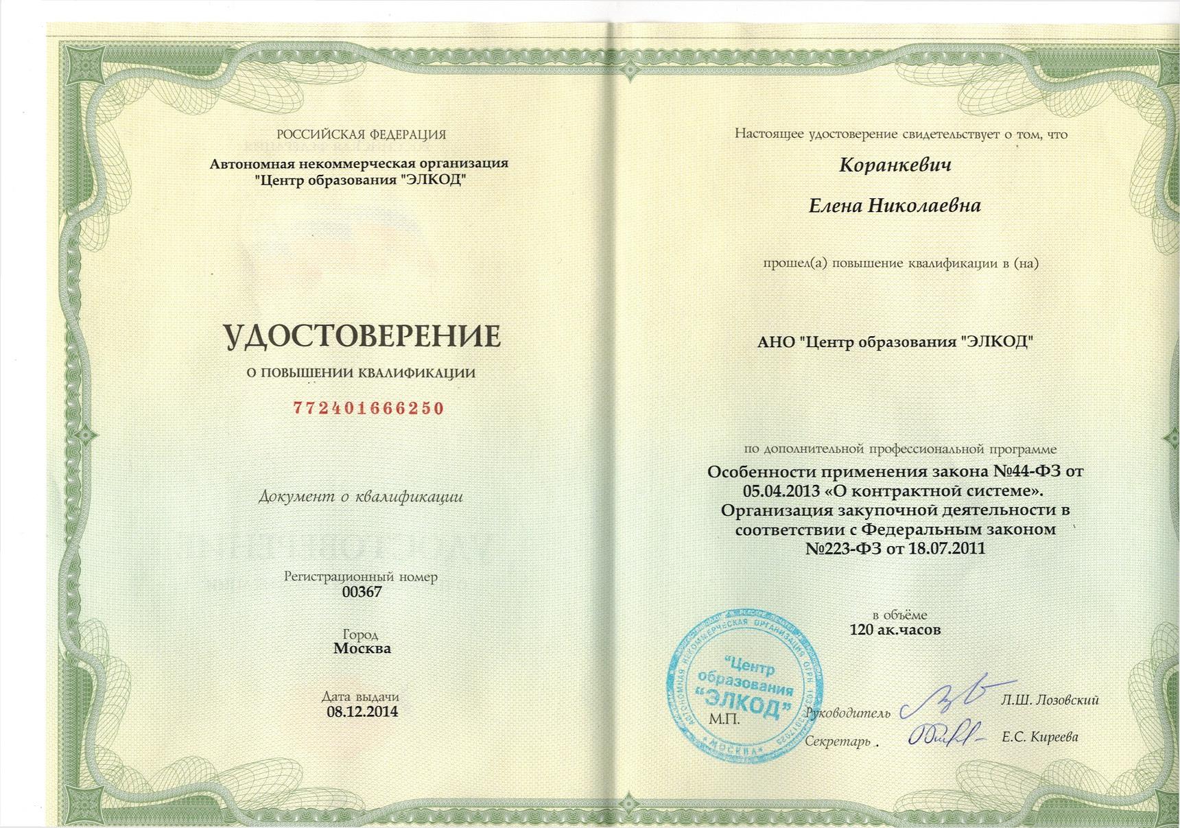 удостоверение Коранкевич Е.Н.