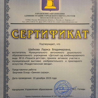 Шейхова1 (1).jpg