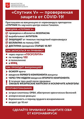 Листовка_Спутник v2 31.03-01.jpg