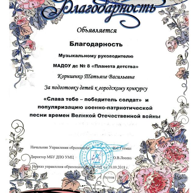 благодарность Корниенко.jpeg
