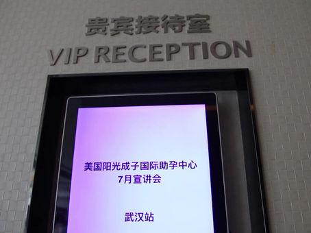 Sunshine Surrogacy Seminar Wuhan July