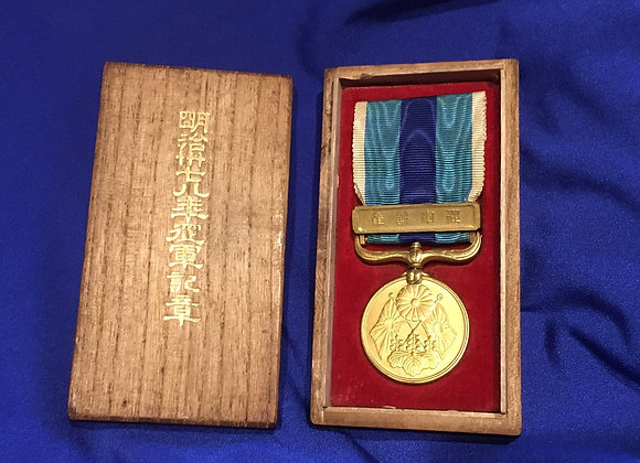 Japanese - Russian War 1904-1905 Medal in original presentation box