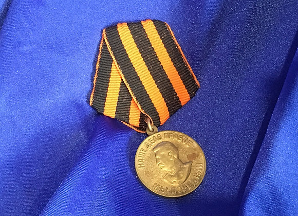 WW2 Soviet 1945 Victory Over Germany Medal
