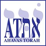 ahavas-logo.png