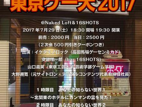 11周年イベント!