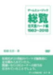 0gb5_hyoshi_colorver-100_a.jpg