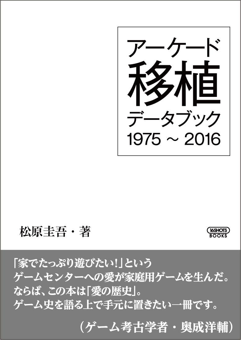 アーケード移植データブック1975-2016