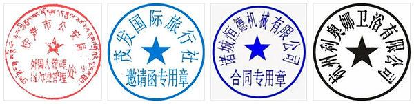 Китайские круглые печатисо звездой. Классика страны восходящего солнца.