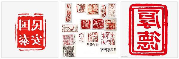 Прямоугольные китайские штампы с иероглифами.