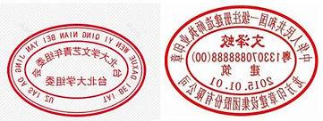 Овальная печать КНР.