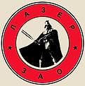 Логотип Лазер ЗАО лазерные технологии в ЗАО.