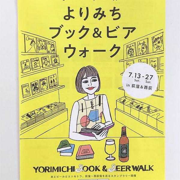 201907_yorimichi_02.jpg